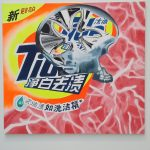 The Chinese Tide and DNA, 2012 - James Rosenquist Pop Art Master